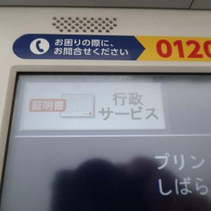ID card マイナンバーカードを作ってみた+印鑑証明の取得