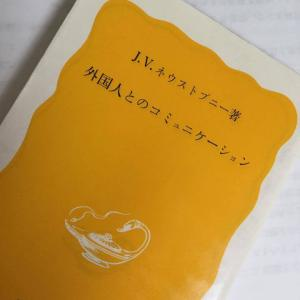 a book which I wanted to read 30 years ago. 学生のときこの本を読んでれば、何かが変わっていたかも