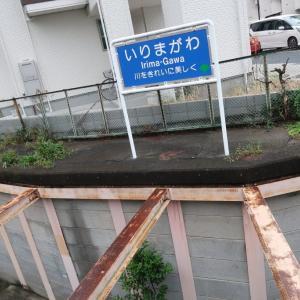 Irima River いりま川、私の住む町、入間町の名前の由来。東京難読地名にも選ばれてた