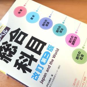 EJU Japan and the world ? 日本留学生試験の総合科目問題集がひどい。こんな内容の低さ?というか、あからさまに間違ってる?