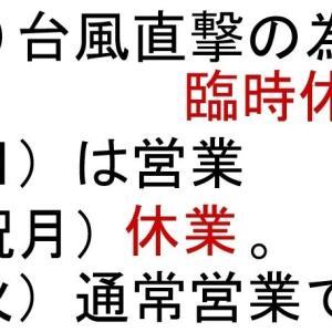 台風直撃により営業日変更。10/12(土)14(月)臨時休業。13(日)15(火)お店営業