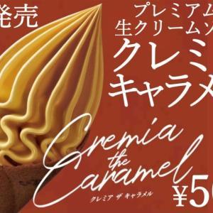 クレミアキャラメル期間限定新発売。 クレミアバニラはお休みです。