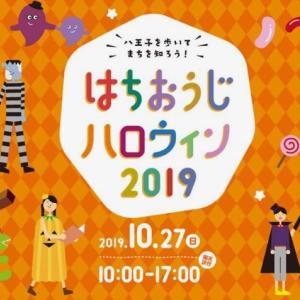 10/27(日)八王子ハロウィンに参加します。10/21(月)は定休日です。
