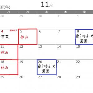 11月は変則営業となります。今度の休み11/5(火)。11/8お酉様は夜9時まで営業。