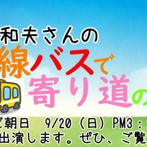 9/20(日)3:20~TV朝日「路線バスで寄り道の旅」に当店が出ます^^(祝日は営業)