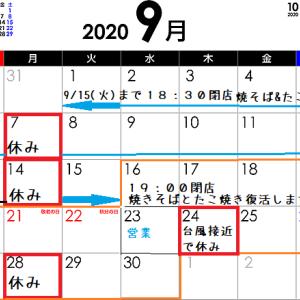 お休みは明日の23日から、24日木曜に変更。(台風接近予報が出ているため)