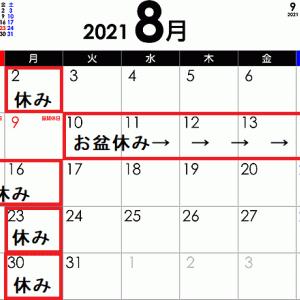 8月の営業カレンダーです。お盆休みありますのでご注意を。かき氷おすすめでです^^