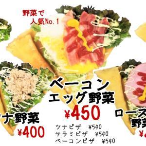 野菜クレープが変わりました。新発売も。& 6/3(月)は定休日です。