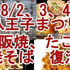 今週末は八王子まつり!大阪焼、焼そば、たこ焼、復活します!!