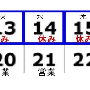 8/12(月)営業、8/13(火)、14(水)、15(木)三連休します。&かき氷富良野メロン終了