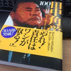 田中角栄・100の言葉「雪との戦い」