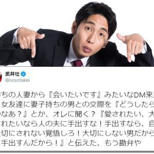 武井壮さんの言葉「大切にしない男だから...」