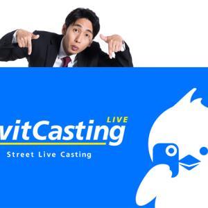 TwistCastingを始めませんか?の声