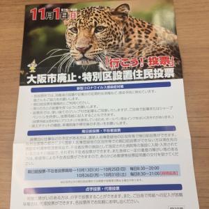 大阪都構想の住民投票