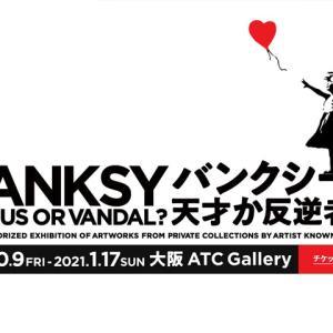 BANKSY・バンクシー展.大阪に行ってきました