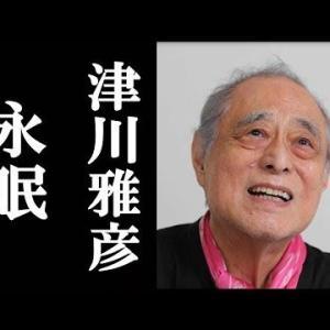『津川雅彦さん死去』