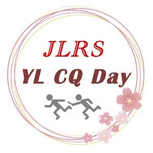 明日は今月の「YL CQ Day」