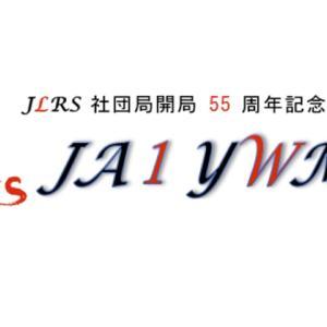 「JA1YWM」今後の運用予定