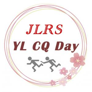 「YL CQ Day」ありがとうございました