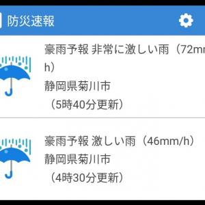 菊川市に防災速報が出ました