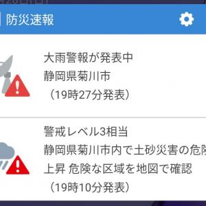 菊川市2防災速報大雨警報が発表中です