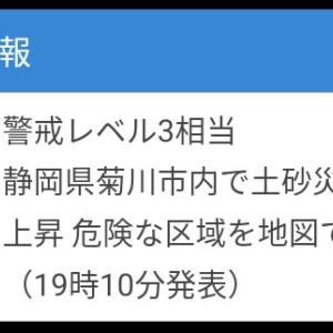 菊川市に防災情報警戒レベル3相当が出ています