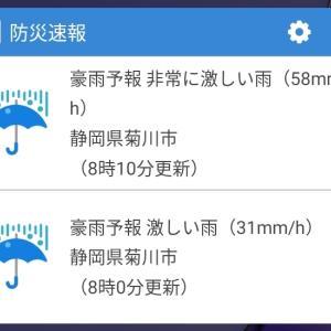 菊川市に防災速報が出ています