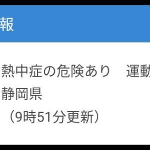 防災速報 2020年8月13日