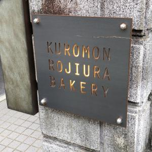 Bistro Ryoji(ロジウラベーカリー黒門、カルボナーラ、マスク解除宣言について)
