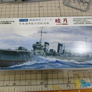 ヤマシタホビー1/700 日本海軍駆逐艦 睦月 製作記1