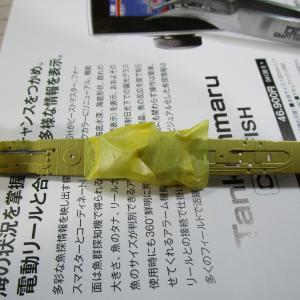 ヤマシタホビー1/700 日本海軍駆逐艦 睦月 製作記2