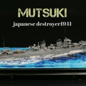 ヤマシタホビー1/700 日本海軍駆逐艦 睦月 完成