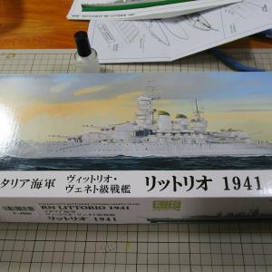ピットロード1/700リットリオ1941 製作記1