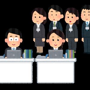 企業見学事前学習会