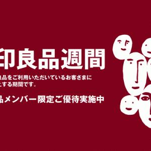 【無印良品週間♡】購入予定品♡10%オフ