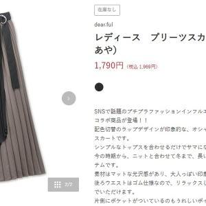 """【物欲供養】ファッション!!【今日は""""くつろぎ""""の日】"""
