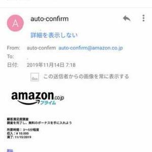 【危険】@amazon.co.jpの正規アドレスすらもはや信用出来なくなった