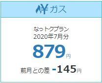 【無職のガス代】令和2年7月分 グッジョ俺( ´∀` )
