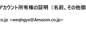 Amazon.co.jp アカウント所有権の証明(名前・その他個人情報)の確認 ってなメールがやたら届く無職