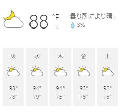 【衝撃】今日も十分暑かったけど、明日はさらに暑くなって93°だそうです