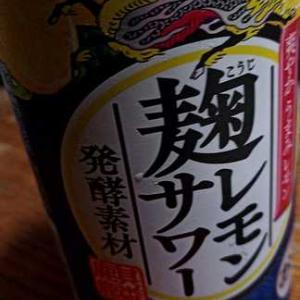 【新商品】麒麟 麹レモンサワーを飲んでみたら旨味が凄すぎた件