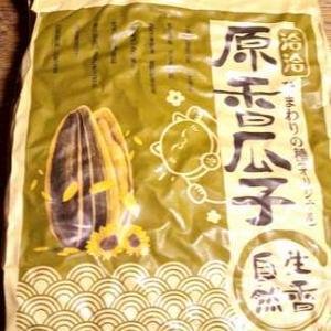 【業務スーパー】洽洽 原香瓜子 自然生香はチャチャひまわりの種オリジナル味って読みます