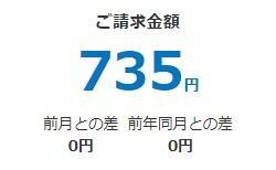 【無職のガス代】令和3年9月分\(^o^)/快挙!!