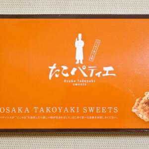 ライジングサン☆びっくり箱実食④大阪のお菓子3品