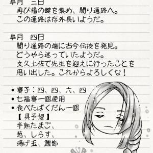 特命調査 慶長熊本~第六感からの戦場顕現と七世の書付け~