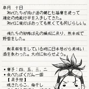 特命調査 慶長熊本~連続顕現と七世の書付け~