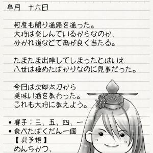 特命調査 慶長熊本~驚きの顕現と七世の書付け~