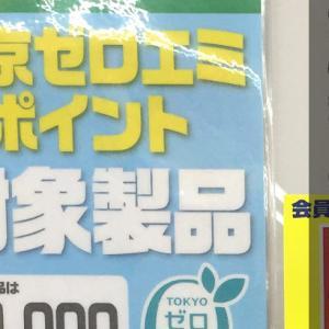 Go Toキャンペーンは東京除外ですが、こんなキャンペーンありますよ。