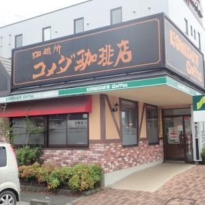 #551「コメダ珈琲店」で「ピザトースト」を食べてきました。