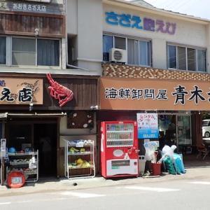 #559南伊豆弓ヶ浜「青木さざえ店」で「海鮮料理」を食べてきました。